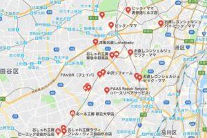 2019y02m06d 162439501 300x200 - 東京都目黒区のズボン裾上げリサーチ