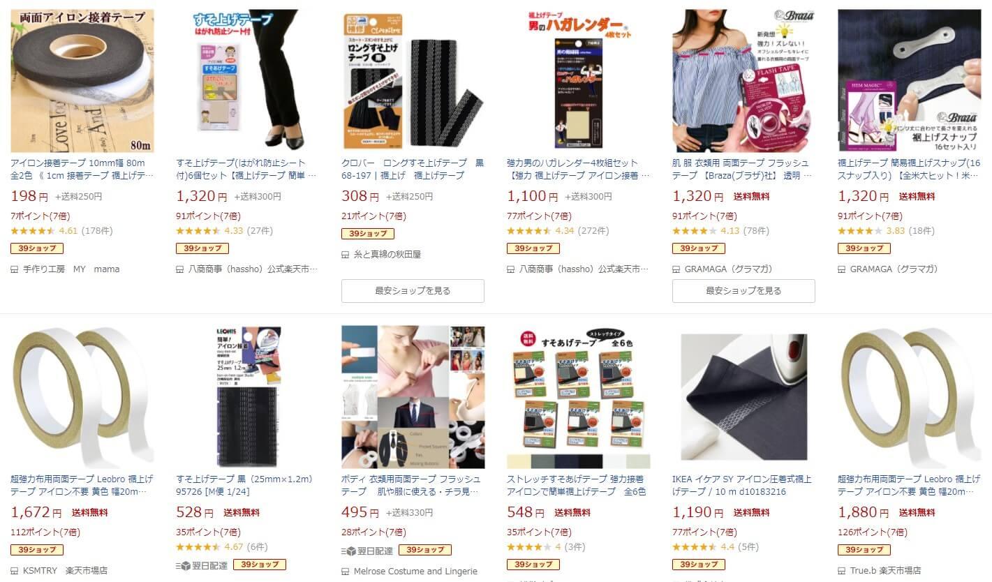 たくさんの裾上げテープが販売されている(楽天市場より)